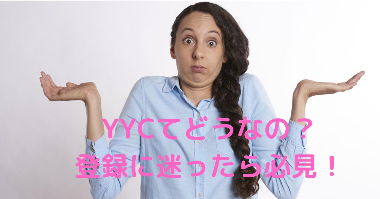 【口コミ】YYCはオススメの出会い系なのか?登録に迷っているなら必見!
