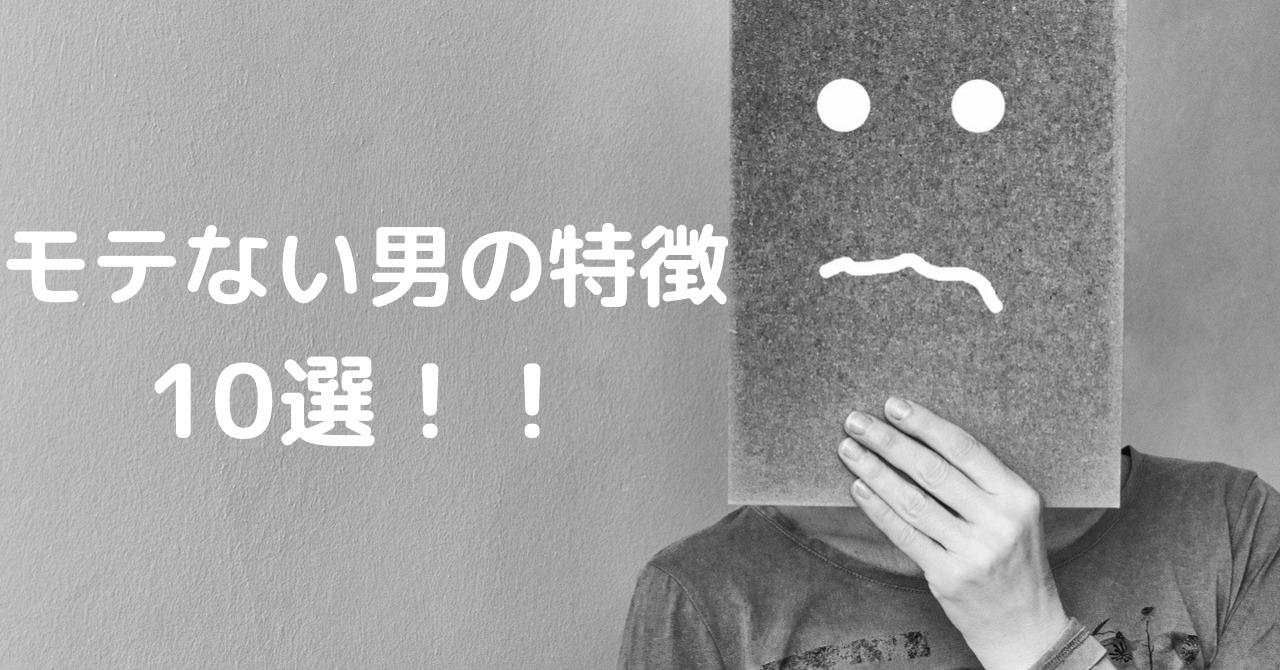 【10選】モテない男あるある!モテない特徴を理解して対策しよう!